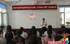 进学街道春阳社区召开妇联换届选举大会