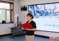 建工街道联合延吉市总工会开展职场礼仪培训活动
