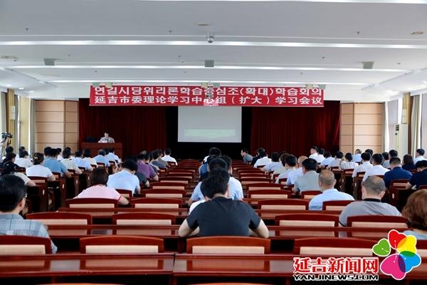 延吉市委召开理论学习中心组(扩大)学习会议