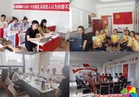 延吉市公园街道各级党组织开展党史学习教育专题组织生活会