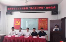 """2021年暑期""""爱心假日学堂"""" 志愿服务活动在民兴社区正式启动"""