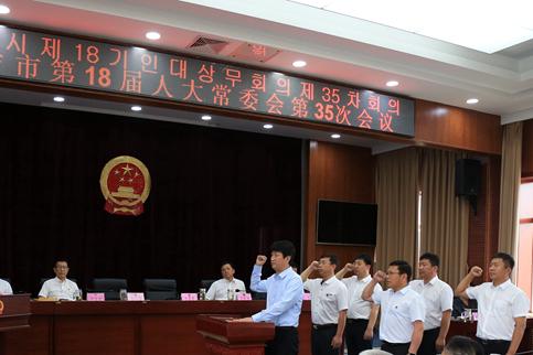 延吉市十八届人大35次会议任命吴贤哲为副市长、代理市长