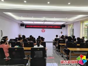 新兴街道民泰社区召开妇联换届选举大会
