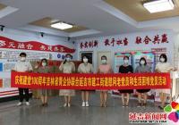 """吉林省青年企业家协会走进建工街道开展""""爱心帮扶送温暖""""主题活动"""