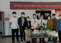 延盛社区携手延边高文远民族食品有限公司慰问老年协会