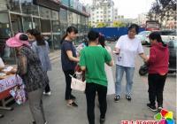 进学街道娇阳社区防范电信网络诈骗宣传活动