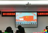 """新兴街道民泰社区""""铭记历史 不忘初心""""主题党日活动"""