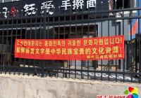 新兴街道民旺社区开展朝鲜语言文字宣传活动