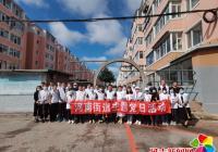 """河南街道组织开展""""集中清理小广告 保护环境我先行""""主题党日活动"""