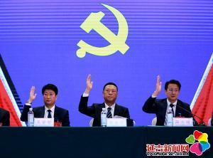 延吉市第十六次党代会举行预备会议