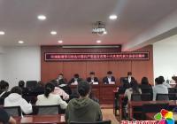 河南街道组织学习中共延吉市第十六次党代表大会会议精神