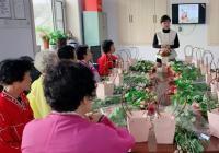 """园校社区""""以花会邻 香满社区""""插花艺术培训课堂活动"""