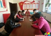 白川社区组织学习中国共产党延吉市第十六次代表大会会议精神
