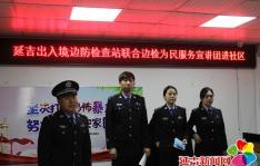 延吉出入境边防检查站为民服务宣讲团进社区