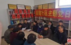 """公园街道园建社区开展""""分享红色书籍 增强党性修养""""主题党日活动"""