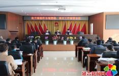 依兰镇召开秸秆全域禁烧、离田工作部署会议